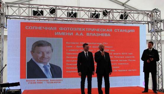 Открытие самой мощной в РФ солнечной электростанции // Орск